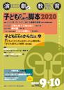 『演劇と教育』2020年9+10月合併号